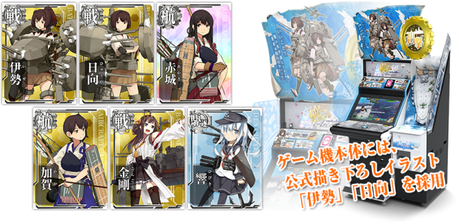 画像出典:http://kancolle-a.blog.jp/archives/6251581.html