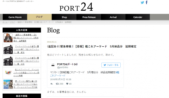 画像出典:http://www.port24.co.jp/blog/blog-6682