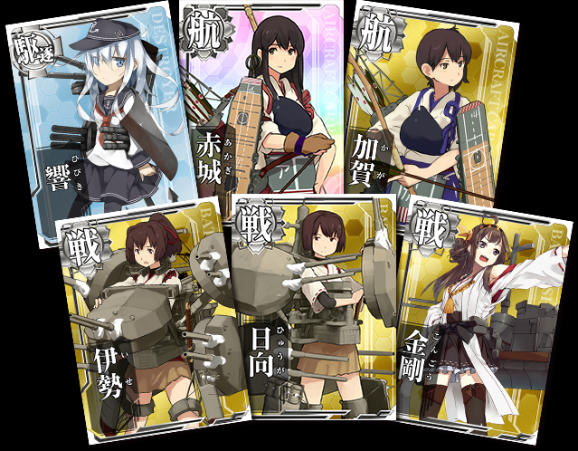 画像出典:http://kancolle-a.sega.jp/players/game.html