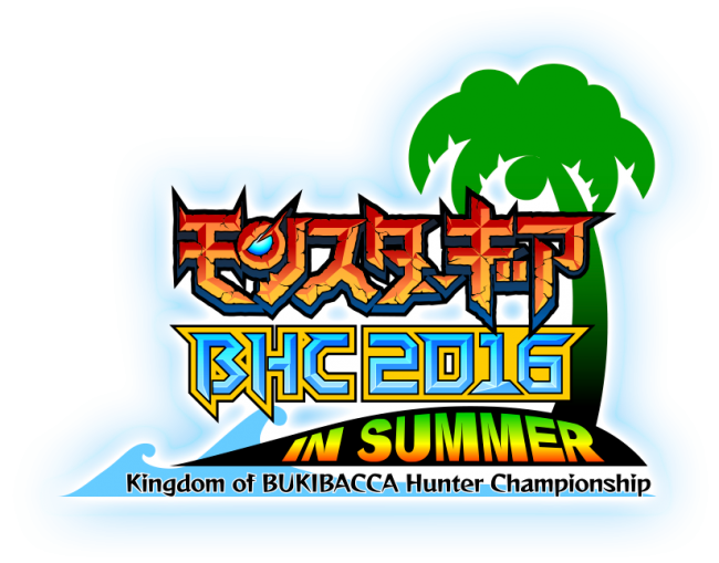 「BHC2016 in Summer」最新情報!