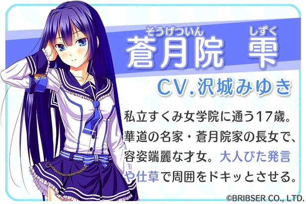 蒼月院雫(CV.沢城みゆき)