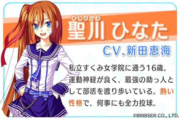 聖川ひなた(CV.新田恵海)