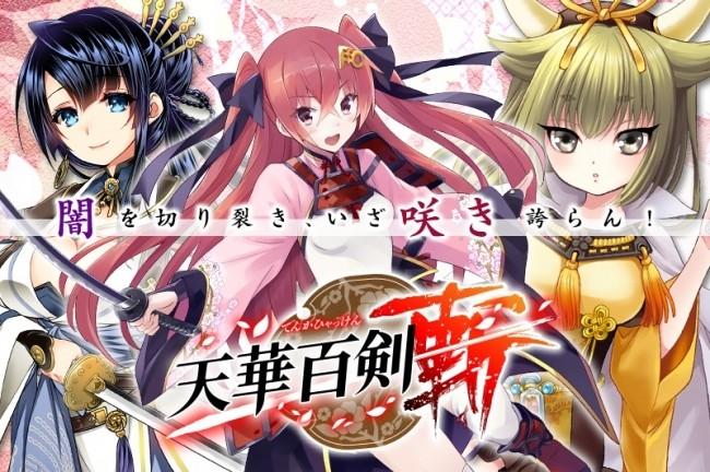 天華百剣 -斬-』は5月30日より事前登録受付開始。