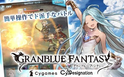 引用元:https://play.google.com/store/apps/details?id=jp.mbga.a12016007.lite
