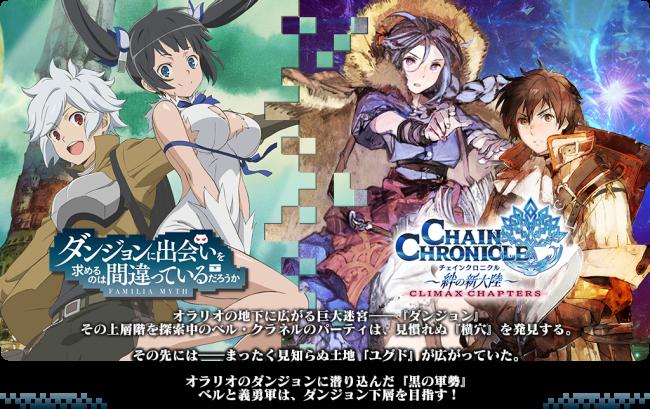 『チェインクロニクル ~絆の新大陸~』×KADOKAWAコラボの第二弾、6月16日(木)配信決定!