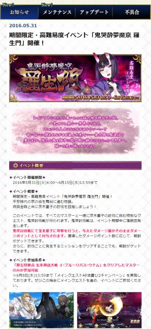 引用元:http://news.fate-go.jp/2016/jneit/