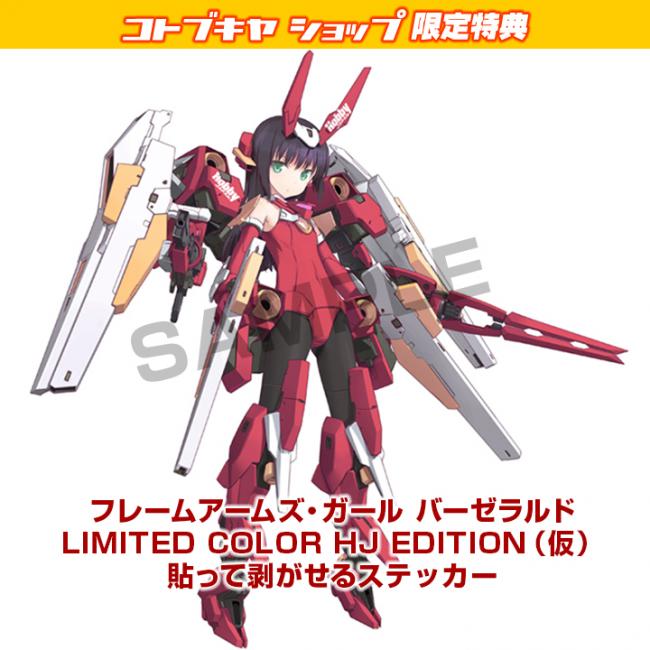 こちらは、コトブキヤ限定特典。予約は締め切られている。 画像出典:http://shop.kotobukiya.co.jp/shopdetail/000000003234/