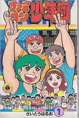 ゲーム漫画「ゲームセンターあらし」から始まるゲーム漫画の歴史!主人公はプレイヤーからゲーム内のキャラへ……【ゲーム年代史】