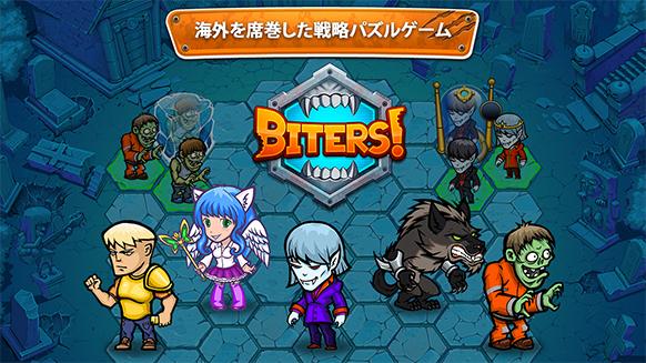 究極戦略シミュレーションゲーム『バイターズ(Biters)』が本日リリース!
