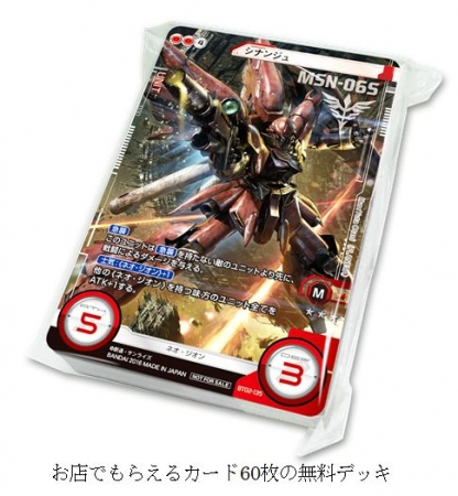 img_gundam_card