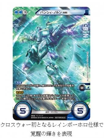img_gundam_card2