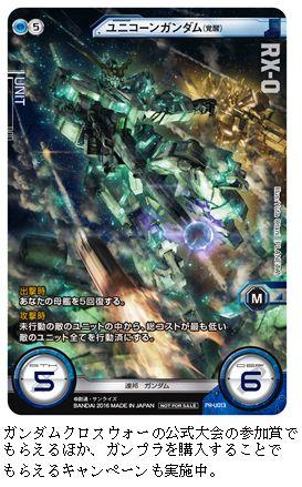 img_gundam_card4