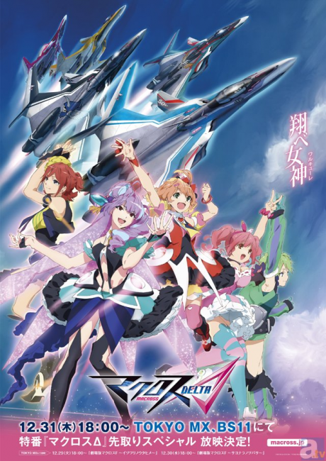 画像出典:https://tiffoo.com/news/anime-blog/robot-animation-of-the-song-and-love-and-fight-macross-%CE%B4-basic-information.html