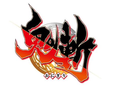 『鬼斬(おにぎり)~日本を旅するRPG~』の事前登録開始!