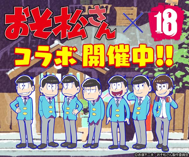 コラボガチャに新キャラクター登場!
