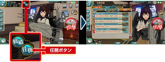画像出典:http://kancolle-a.sega.jp/players/information/160614_1.html
