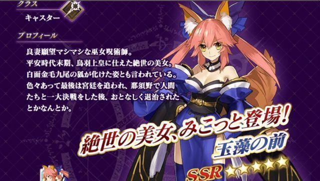 画像出典:http://appmedia.jp/fategrandorder/111625