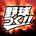 yakyutuku_ico