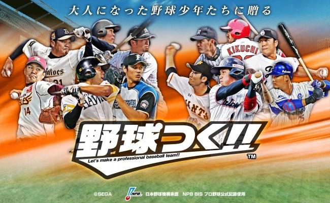 『野球つく!!』の事前登録者数が 50,000 人を突破