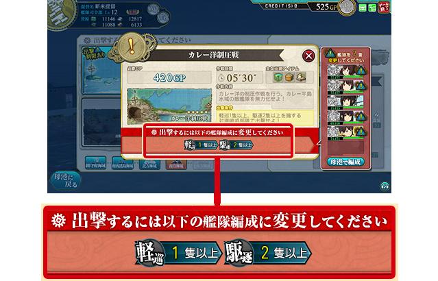 画像出典:http://kancolle-a.sega.jp/players/information/160711_1.html