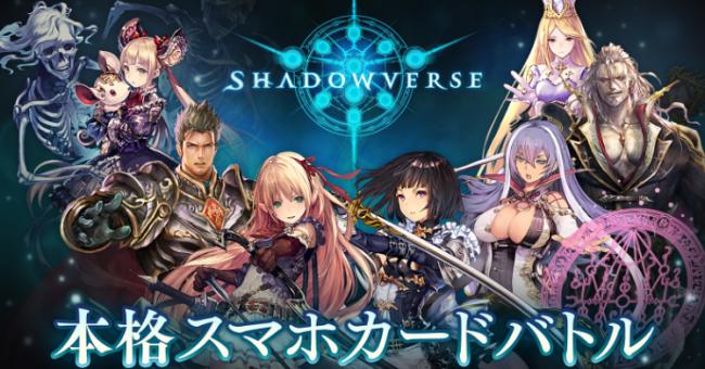 シャドウバース(Shadowverse)攻略プレイ日記・最新情報まとめ