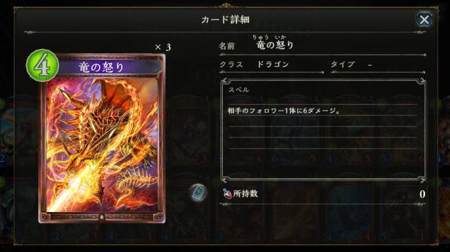 PP4の「竜の怒り」は与ダメ6の頼れるカード