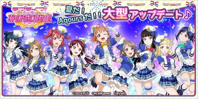 「Aqours」本格参加&SSR登場!ついに大型アップデート!
