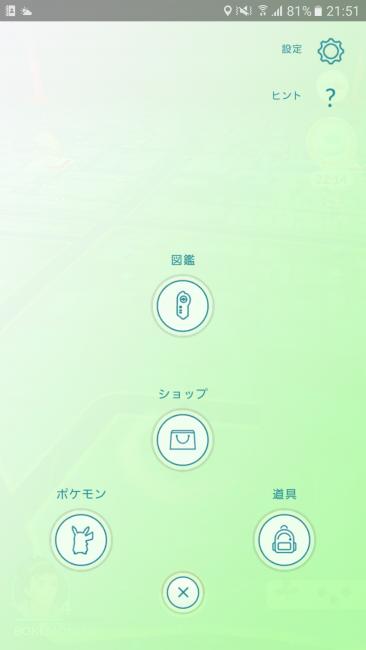 Screenshot_20160722-215145-366x650