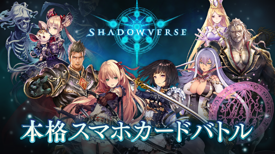 Shadowverse_main