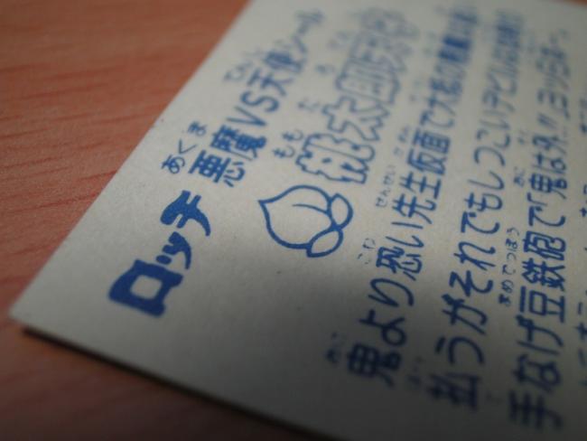 画像出典:http://blogs.yahoo.co.jp/triplerope2003/4801904.html