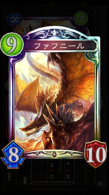 シャドウバース ドラゴンのファフニール