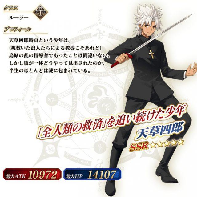 画像出典:http://appmedia.jp/fategrandorder/248692