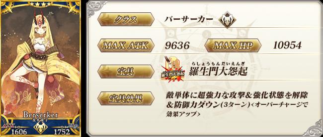 画像出典:http://news.fate-go.jp/2016/ge25e/