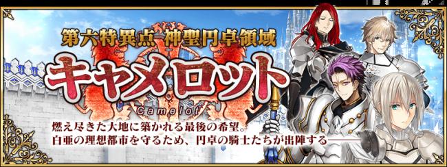 画像出典:http://news.fate-go.jp/2016/z6i1w/