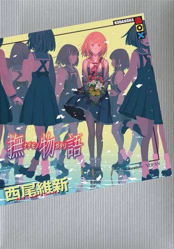 画像出典:http://www.nisioisin-matsuri.com/