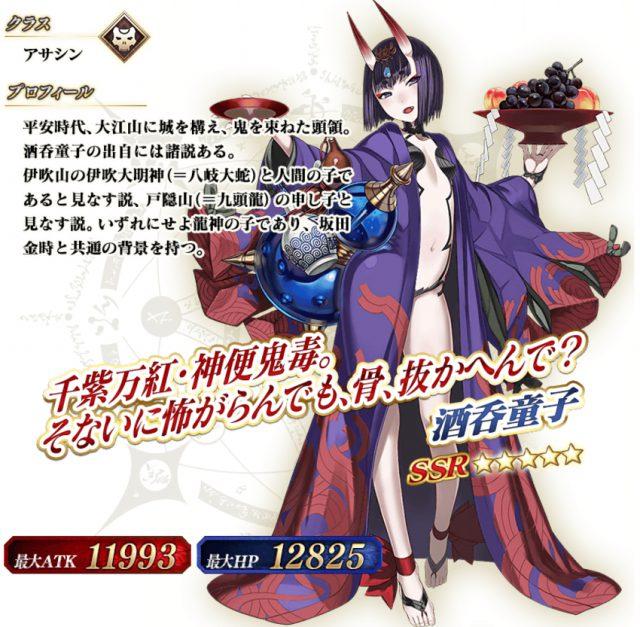 画像出典:http://appmedia.jp/fategrandorder/313283