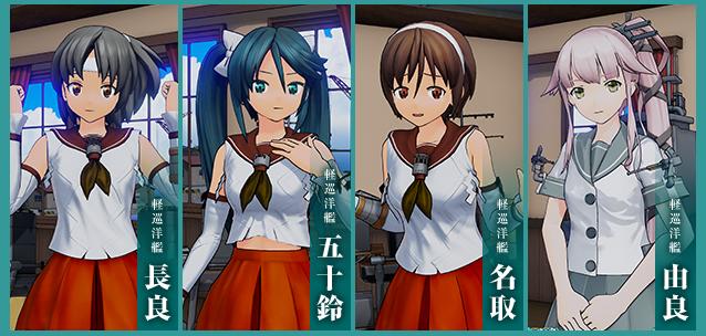 画像出典:http://kancolle-a.sega.jp/players/information/160822_1.html