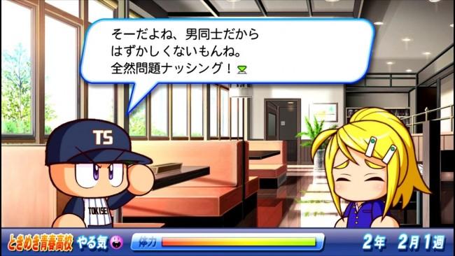 ▲出典:http://livedoor.blogimg.jp/pawapuro_kouryaku/imgs/6/b/6b7164bf.jpg