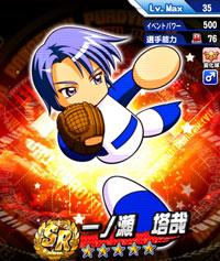 IchinoseToya_aNbNh61A