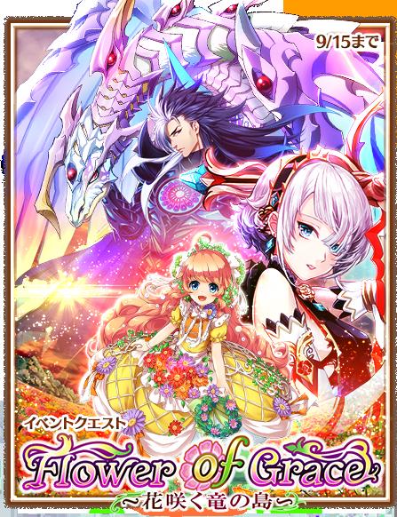 「Flower of Grace~花咲く竜の島~」イベント開催中!