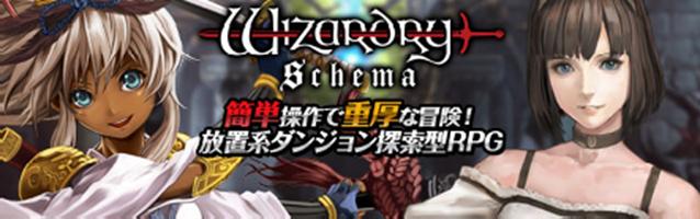 Wizardry Schema_img00