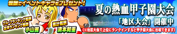 ▲出典:https://asc.s.konaminet.jp/asc/pawasma/webpage/news/index.php