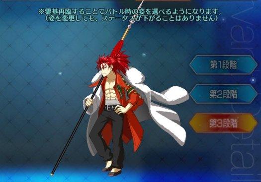 画像出典:http://appmedia.jp/fategrandorder/265185