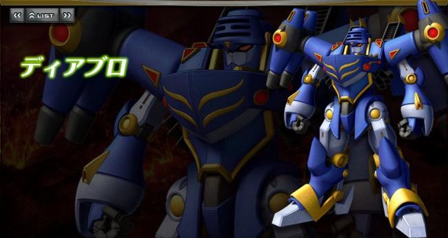 画像出典:http://www.suparobo.jp/srw_lineup/masoukishin2/mechanic/06.html