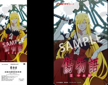 第一弾全国共通特別前売券&ムビチケ 画像出典:http://www.kizumonogatari-movie.com/special/ticket03.html