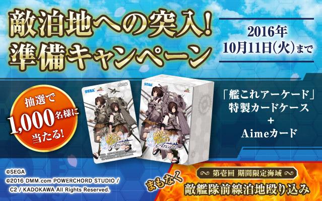画像出典:http://kancolle-a.sega.jp/players/information/160920_2.html