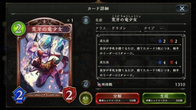 ドラゴンの戦力を小賢しくさせるカードかもしれない。