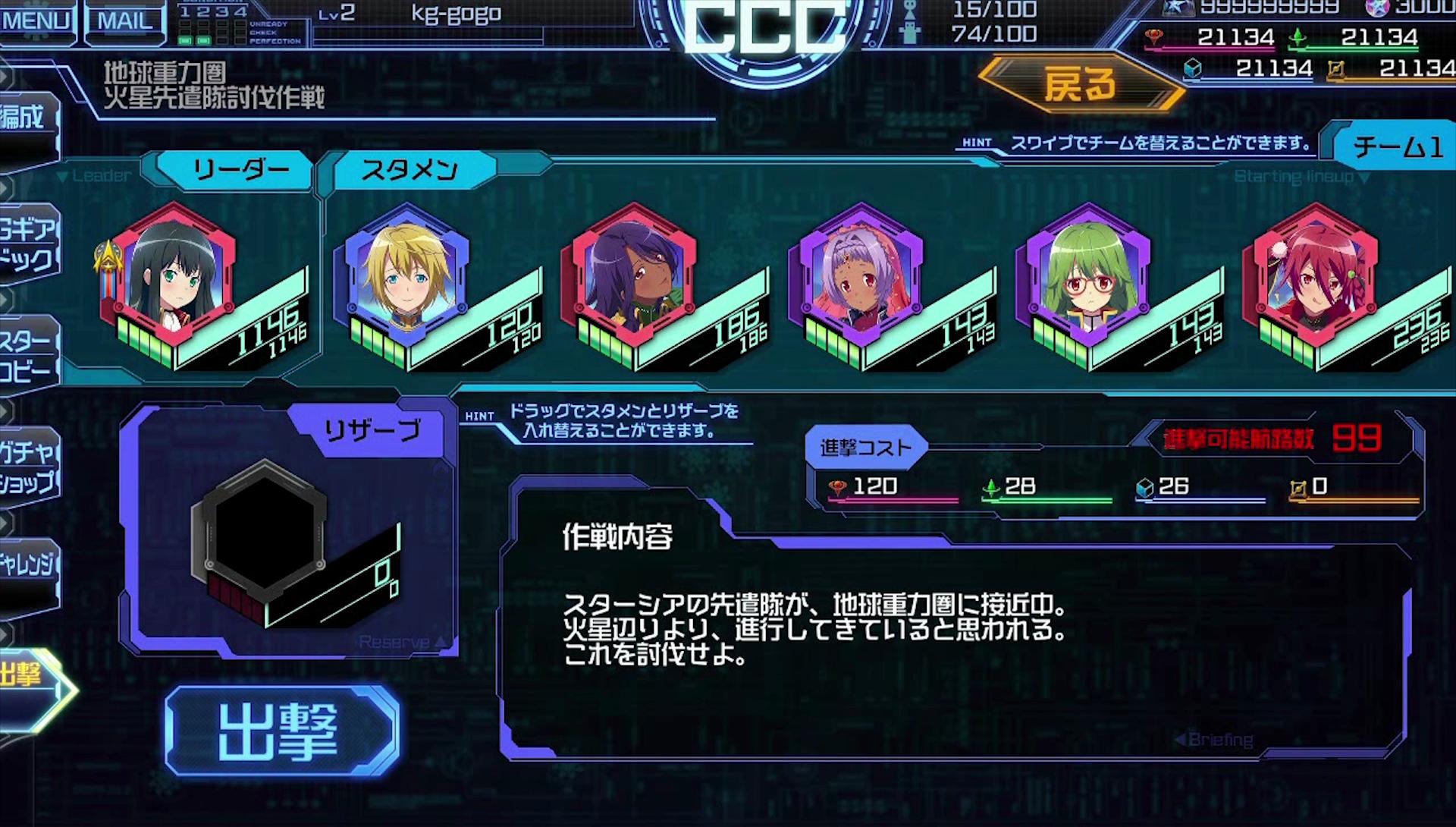 4_バトルチーム