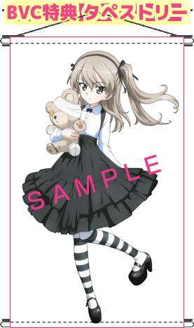 画像出典:https://bvc.bandaivisual.co.jp/feature/202/