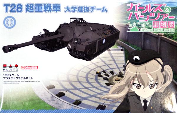 T28超重戦車 画像出典:http://www.ms-plus.com/69257
